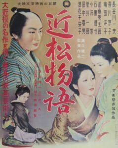 Poster Chikamatsu Monogatari